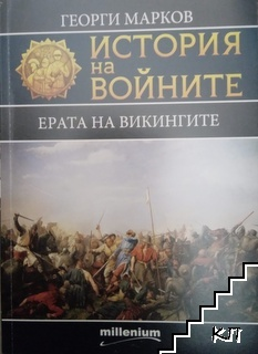 История на войните. Книга 10: Ерата на викингите