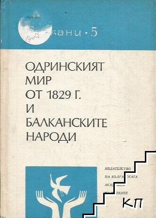 Одринският мир от 1829 г. и балканските народи