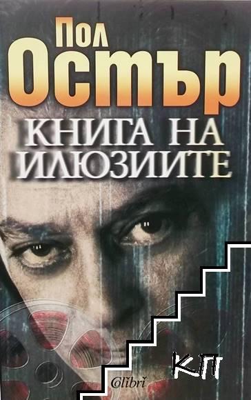 Книга на илюзиите