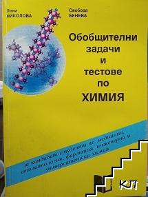 Обобщителни задачи и тестове по химия
