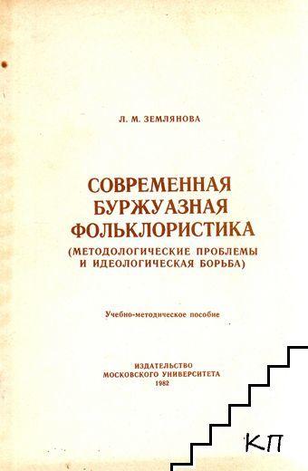 Современная буржуазная фольклористика (методологические проблемы и изеологическая борьба)