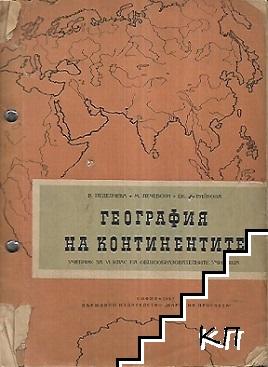 География на континентите