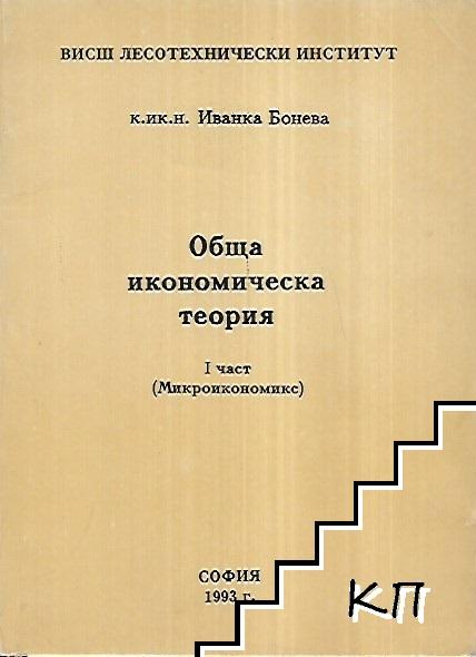 Обща икономическа теория. Част 1: Микроикономикс