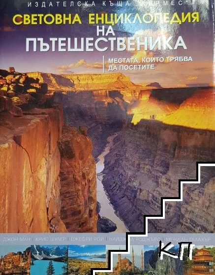 Световна енциклопедия на пътешественика