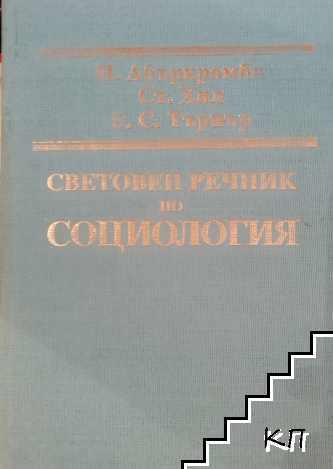 Световен речник по социология