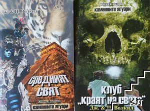 Каменните ягуари. Книга 1-2