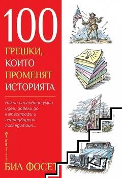 100 грешки, които променят историята