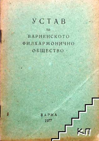 Устав на Варненското филхармонично общество