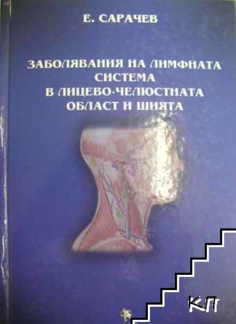 Заболявания на лимфната система в лицево-челюстната област и шията