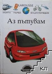 Моята първа енциклопедия: Аз пътувам