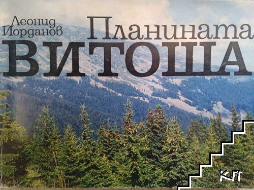 Планината Витоша