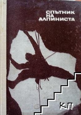 Спътник на алпиниста