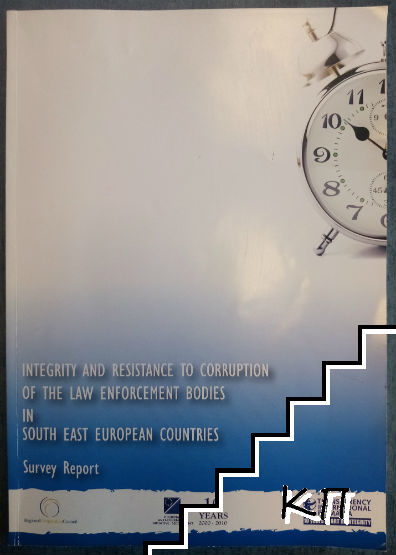 Integrity and Resistance to Corruption of the Law Enforcement Bodies in South East European Countries