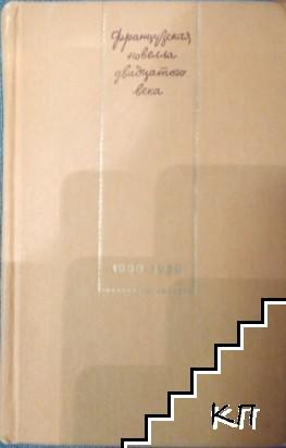 Французская новелла двадцатого века 1900-1939