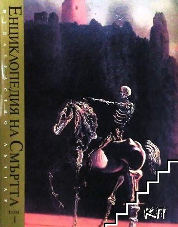 Енциклопедия на смъртта. Том 1