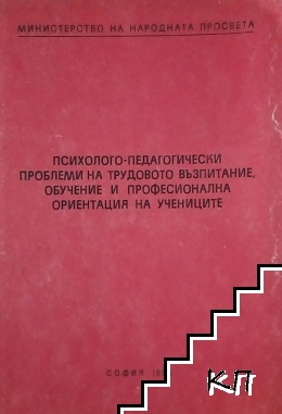 Психолого-педагогически проблеми на трудовото възпитание, обучение и професионална ориентация на учениците