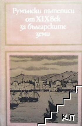 Румънски пътеписи от XIX век за българските земи