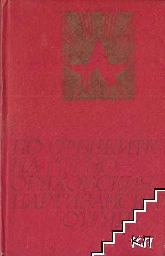 По стъпките на Горнооряховския партизански отряд