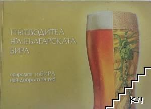 Пътеводител на българската бира