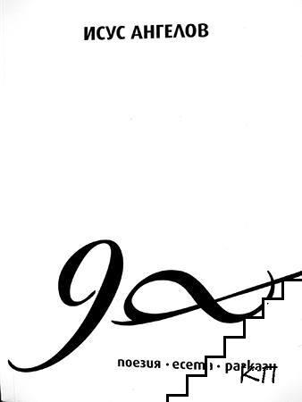 98 Божията Безкрайност