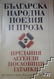Българска народна поезия и проба в седем тома. Том 7: Предания, легенди, пословици, гатанки