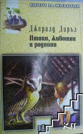 Птици, животни и роднини