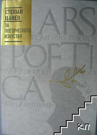 За поетическото изкуство
