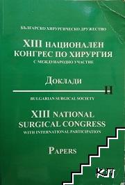 XIII национален конгрес по хирургия с международно участие. Част 2