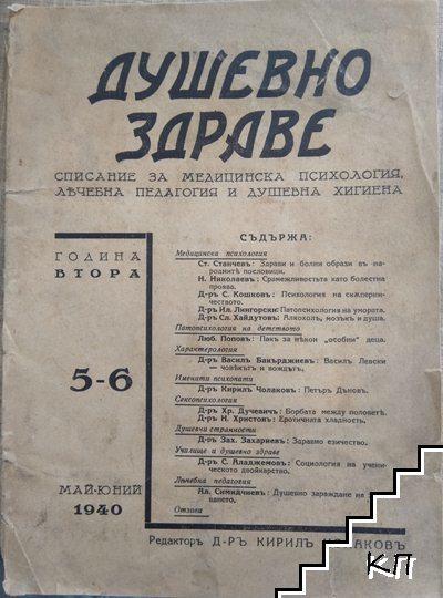 Душевно здраве. Бр. 5-6 / 1940