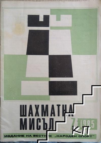 Шахматна мисъл. Кн. 7 / 1985