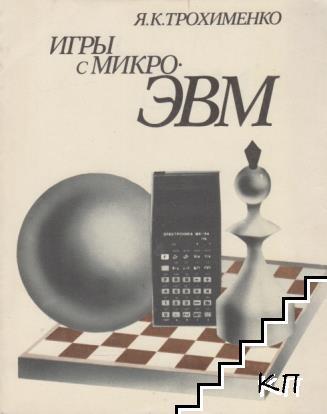 Игры с микро ЭВМ