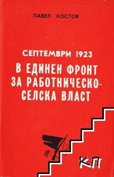 Септември 1923. В единен фронт за работническо-селска власт