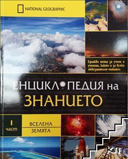 Енциклопедия на знанието. Част 1: Вселената. Земята