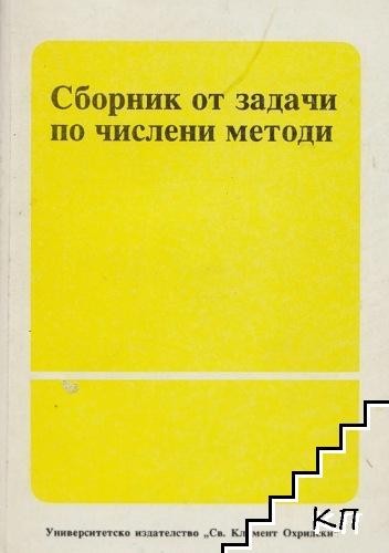 Сборник от задачи по числени методи