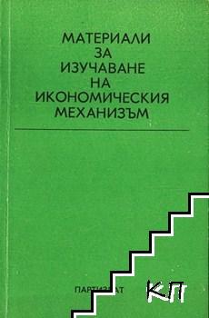 Материали за изучаване на икономическия механизъм