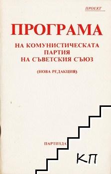 Програма на Комунистическата партия на Съветския съюз