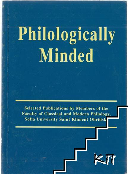 Philologically Minded