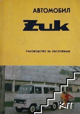 Автомобил ZUK