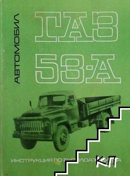 Автомобил ГАЗ 53-А