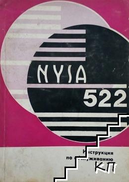 Автомобиль NYSA 522