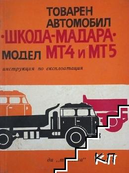 """Товарен автомобил """"Шкода-Мадара"""" модел МТ4 и МТ5"""