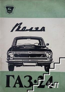 """Автомобил """"Волга"""" ГАЗ-24 и ГАЗ-24-02"""
