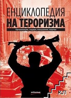 Енциклопедия на тероризма
