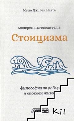 Модерен пътеводител в Стоицизма