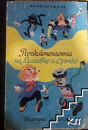 Приключенията на Моливко и Сръчко