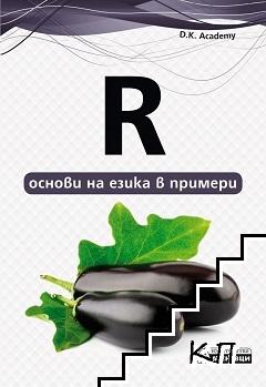 R - основи на езика в примери