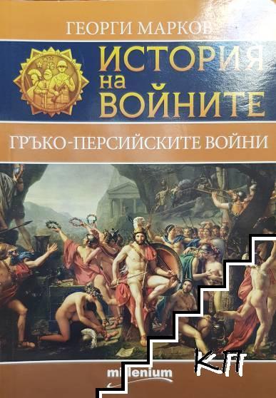 История на войните. Книга 4: Гръко-персийските войни