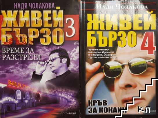 Живей бързо. Книга 3-4