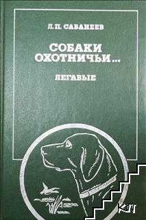 Собаки охотничьи... Легавые