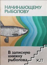 В записную книжку рыболова